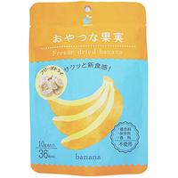 おやつな果実 フリーズドライ バナナ20gの写真