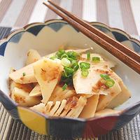 竹の子のめんつゆバター和えの写真